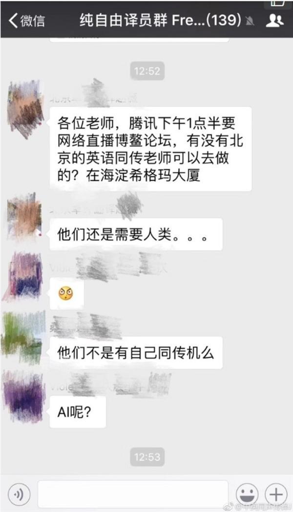腾讯AI翻译博鳌论坛出错求助人工?真相在此