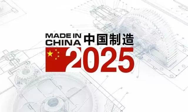 """商务部:正确理解""""中国制造2025"""",透明、开放、合规"""