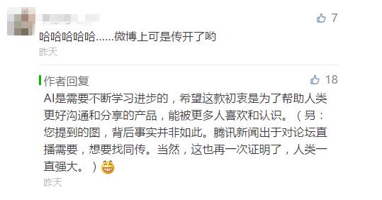 腾讯AI翻译首次亮相博鳌论坛,只证明了这一件事