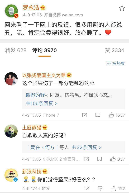 """做手机六年,老罗""""认怂"""":原来除了北上广,很多人根本不知道锤子是什么"""