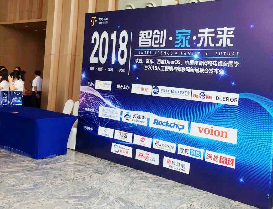 玖胜联合京东、百度DuerOS发布瑞芯微芯片小胜机器人
