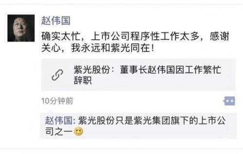 赵伟国辞职后,两位非独立董事候选人都是什么来头?