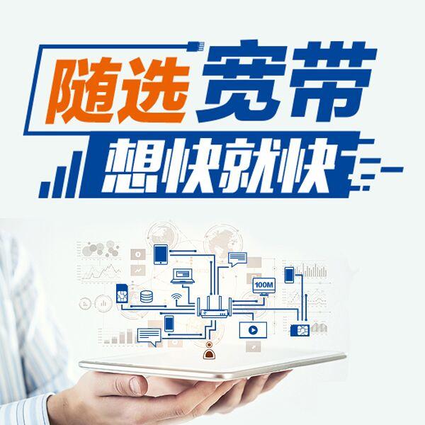 中国电信用智能化为宽带插上翅膀