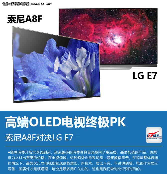 高端OLED电视终极PK 索尼A8F对决LG E7
