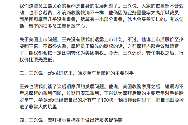 王兴出席摩拜全员大会 承诺不会裁员