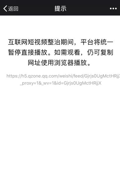 微信、QQ暂停短视频App外链播放 这波操作给力吗?