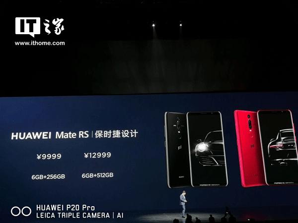 华为P20/Pro国行版正式发布:售价3788元起