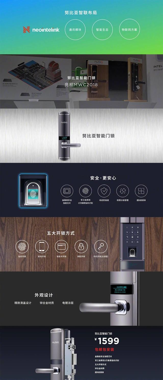 又一家手机厂商进场 努比亚推出智能门锁