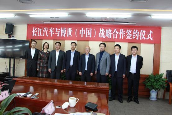 长江汽车集团牵手博世(中国)  共谋电动汽车未来
