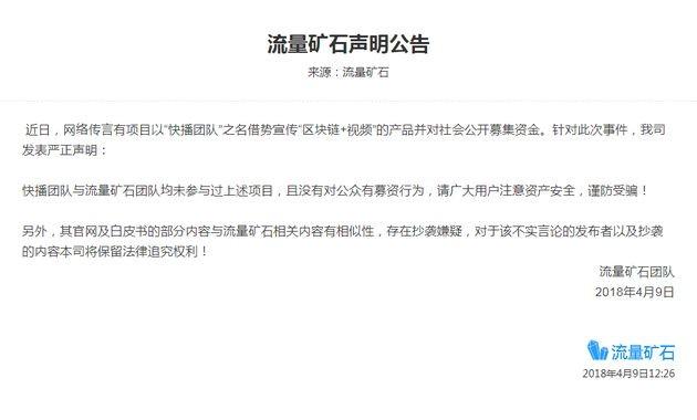 快播科技发声明公告:未参与任何区块链项目的投资或合作