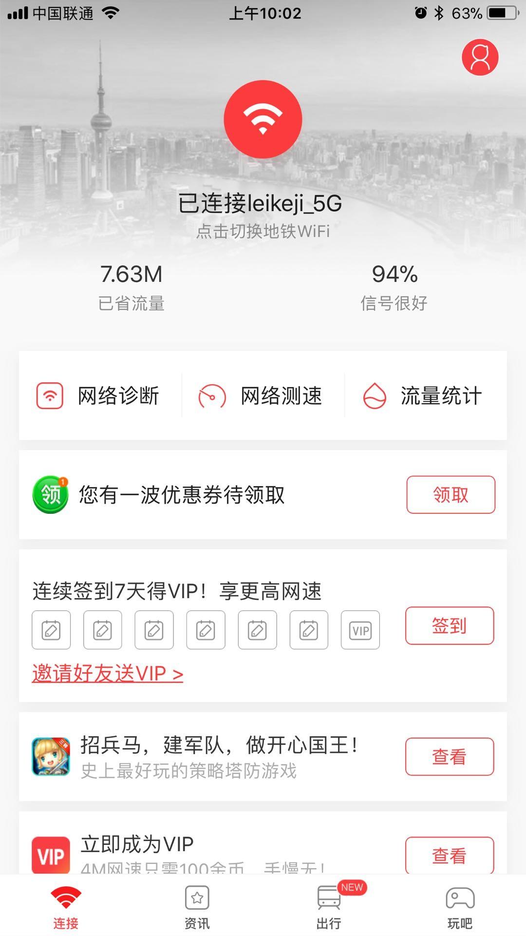 再也不担心玩手机没流量?腾讯竞标高铁WiFi公司股权:30亿元