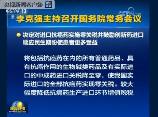 国务院:5月1日起对进口抗癌药实施进口零关税