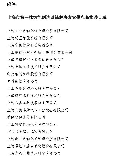 【深度】上海智能制造发展概况