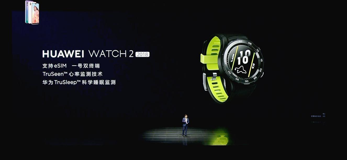 智能服装进入新阶段华为发布新智能手表与手机