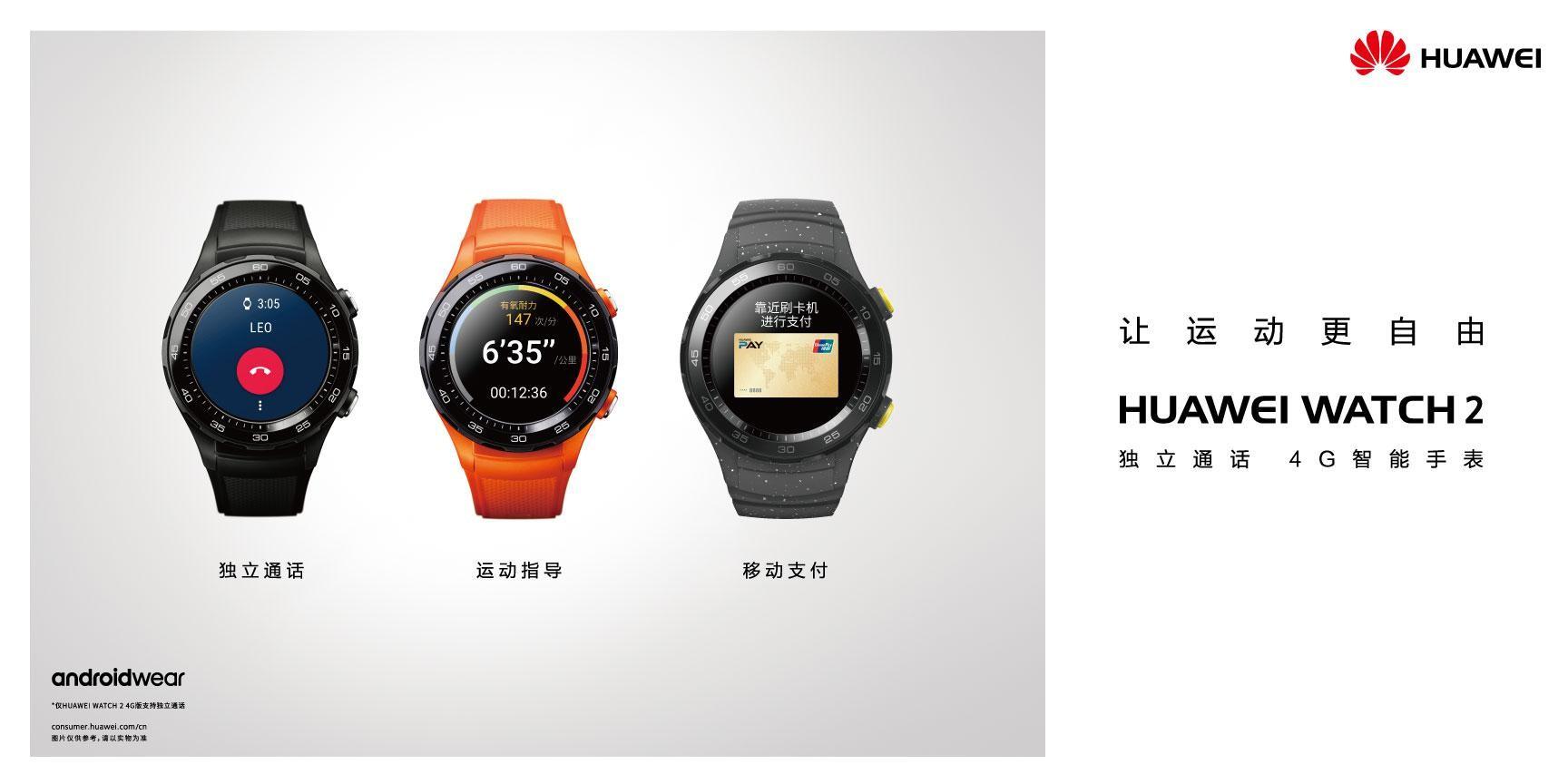 智能穿戴进入新阶段 华为发布新款智能手表可与手机共享号码