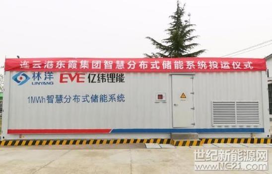 连云港市第一个用户侧商用储能项目顺利投运