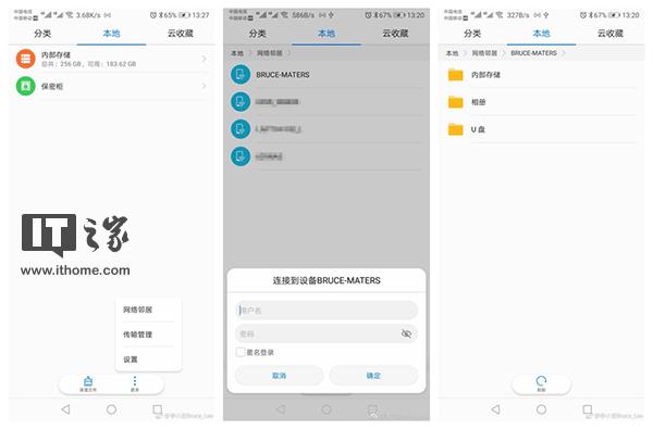 EMUI 8.1中Huawei Share可跨系统共享文件