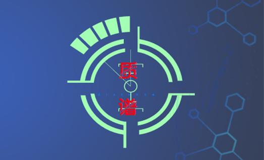 行稳致远 禾信仪器拟斥资1.5亿建设质谱产业化基地