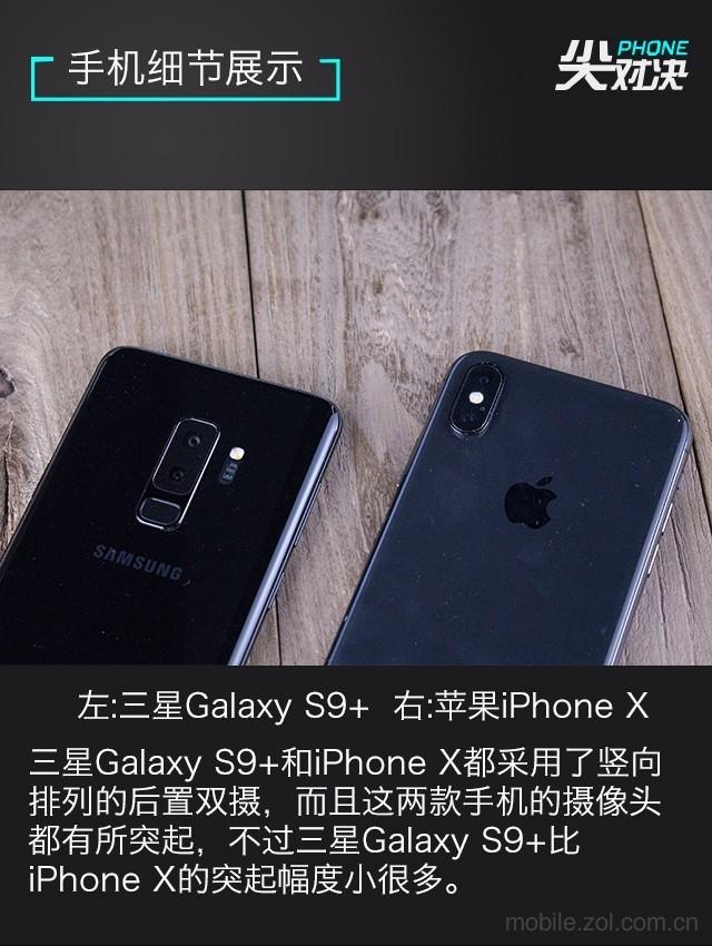 """S9+对比iPhoneX 苹果没""""刘海""""依然会输"""