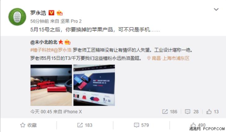 罗永浩表示:5月15日之后要换掉的苹果产品不只有手机