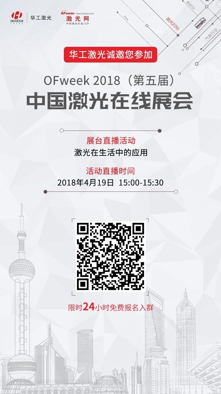 武汉华工激光工程有限责任公司即将亮相OFweek2018(第五届)中国激光在线展会
