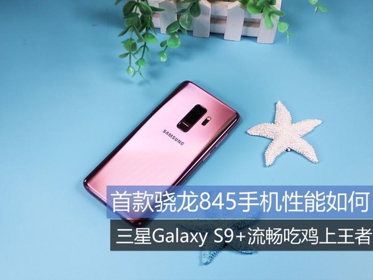 首款骁龙845手机性能如何?三星Galaxy S9+流畅吃鸡上王者