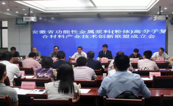 金属浆料(粉体)高分子复合材料产业联盟技术交流会在安徽举办