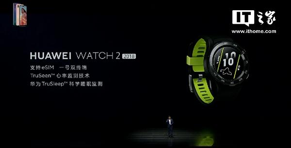 华为智能手表HUAWEI WATCH 2 2018款发布