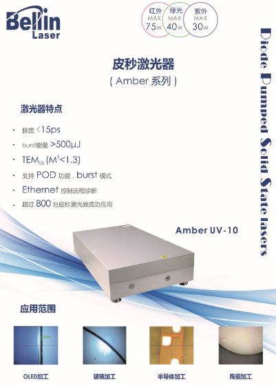 苏州贝林激光有限公司即将亮相OFweek2018(第五届)中国激光在线展会