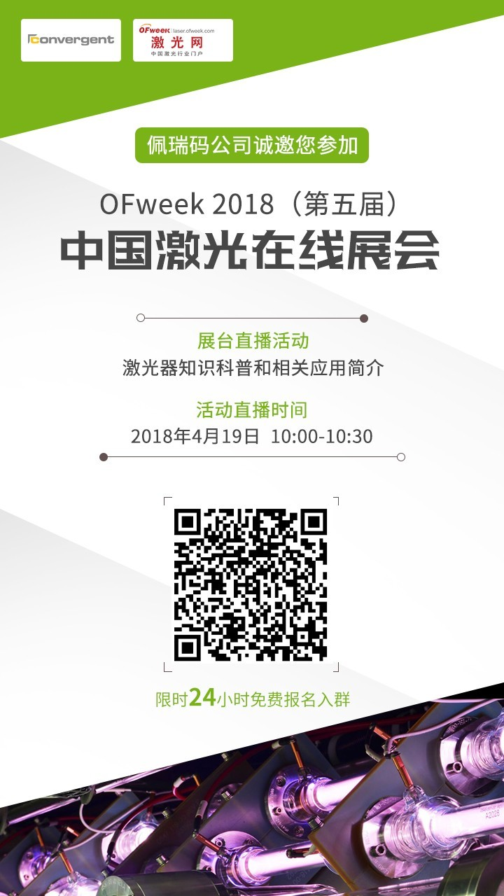 佩瑞码即将亮相OFweek2018(第五届)中国激光在线展会