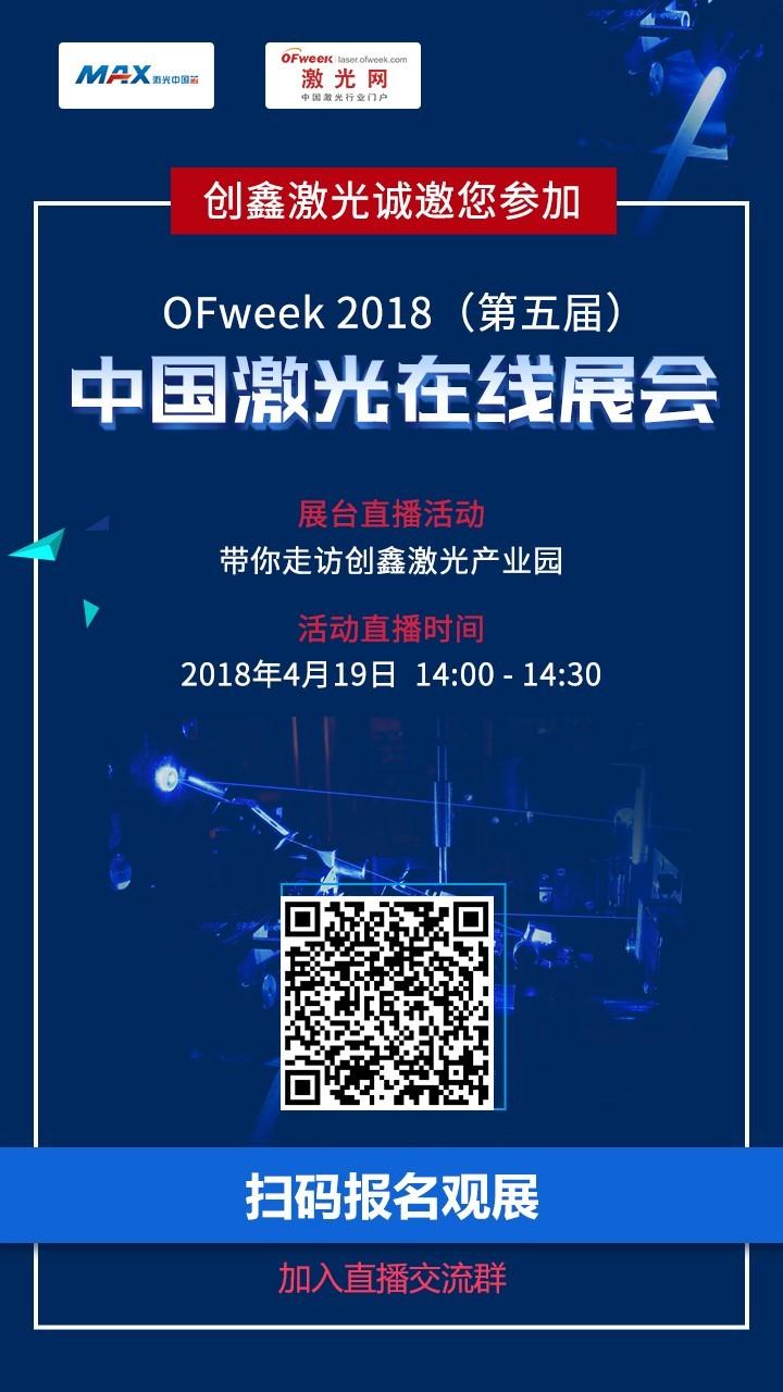 深圳市创鑫激光股份有限公司即将亮相OFweek2018(第五届)中国激光在线展会