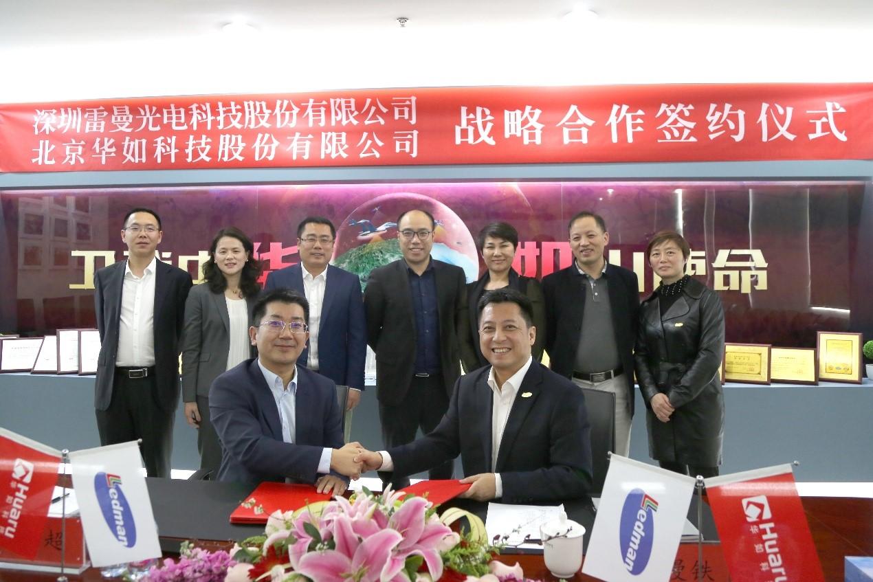 华如科技与雷曼光电签署战略合作协议
