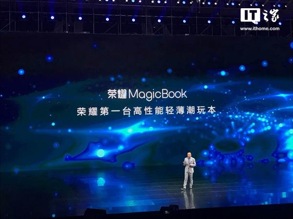 荣耀首款笔记本MagicBook正式发布:14英寸防眩光屏+12小时长续航4999起!