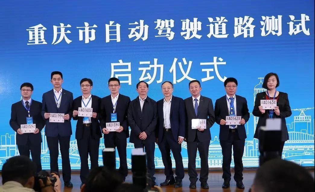 重庆市启动自动驾驶道路测试 为百度等企业颁发首批路测牌照