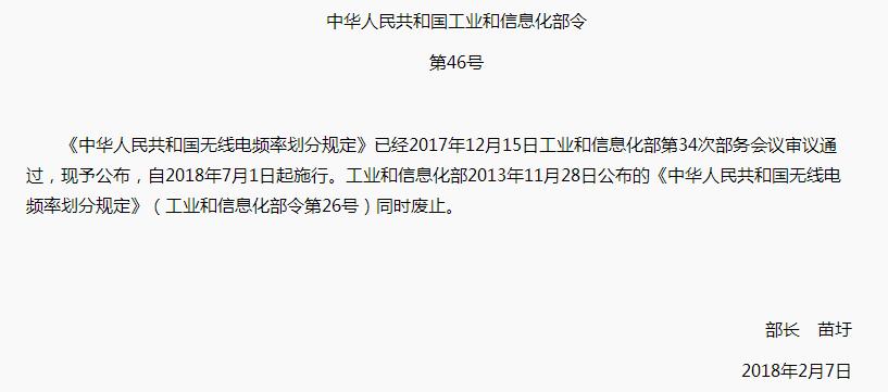 中华人民共和国无线电频率划分规定7月1日起施行