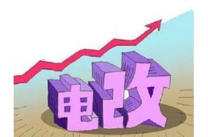 平均下降10%!分两步走降低一般工商业电价