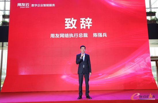 用友云三大创新产品在京发布