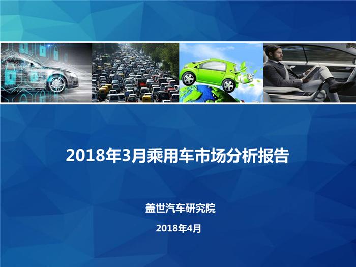【销量报告】2018年3月乘用车市场销量分析