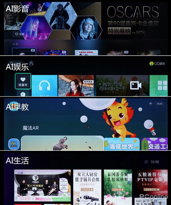 暴风AI电视7实现人机交互 55英寸大屏智能电视评测