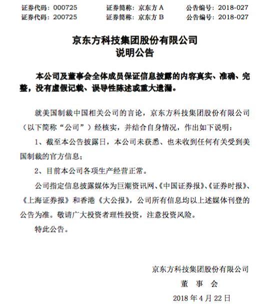京东方A:未收到任何有关受到美国制裁的官方信息 公司经营正常