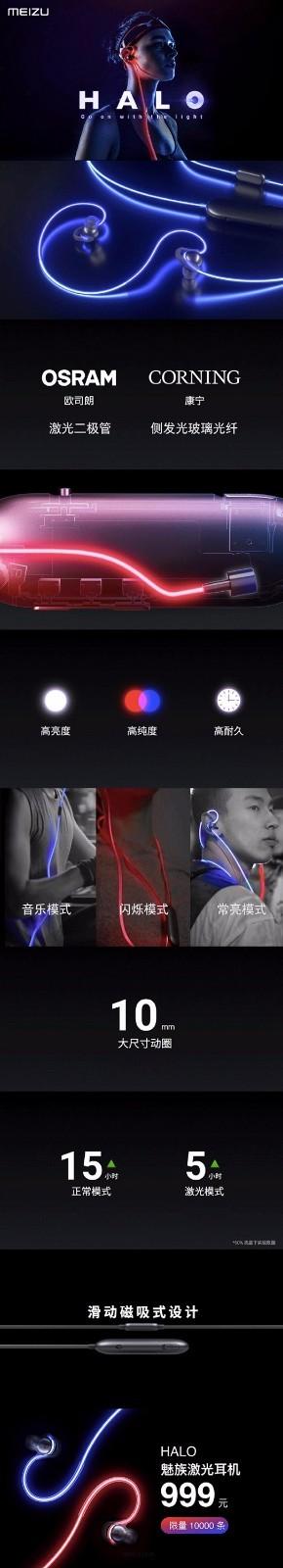 魅族HALO激光耳机发布:限量10000条