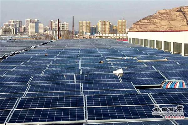 天水市首家2.4兆瓦太阳能光伏发电项目并网发电