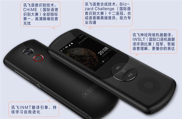 科大讯飞翻译机2.0上市 翻译APP为什么不行