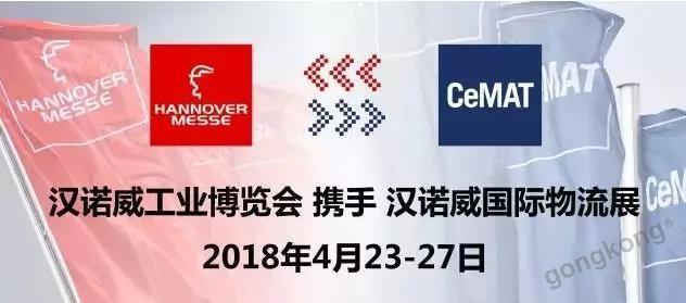 """2018汉诺威工博会:你会""""i""""上我"""