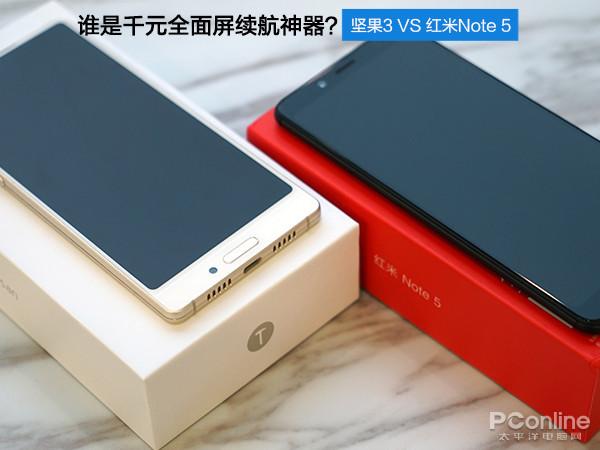 坚果3 VS 红米Note 5:千元全面屏的续航之战!