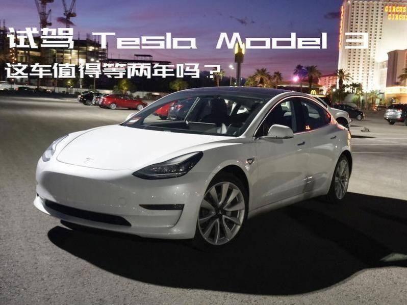 北京车展:智能汽车特斯拉Model 3开启中国首秀