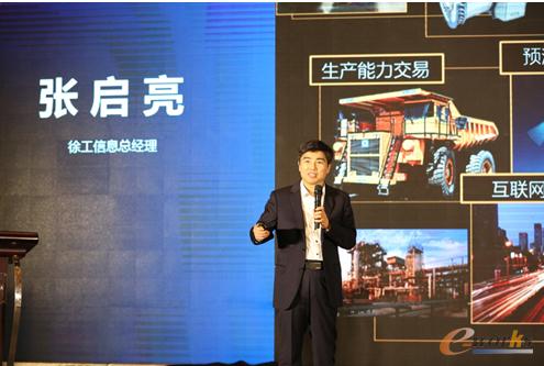 Xrea工业互联网平台赋能制造企业数字化转型