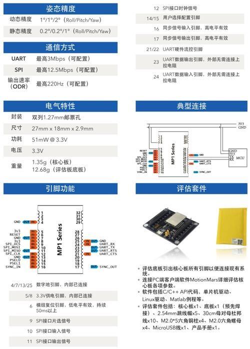 孚心科技推出具有高低动态性能的IMU/AHRS模组MP1