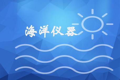 """托起""""海洋强国梦"""" 海洋仪器设备需求日益凸显"""