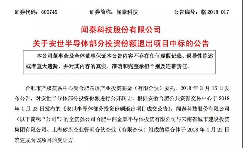 从北京豪威到安世半导体 手机ODM龙头闻泰科技深入布局半导体